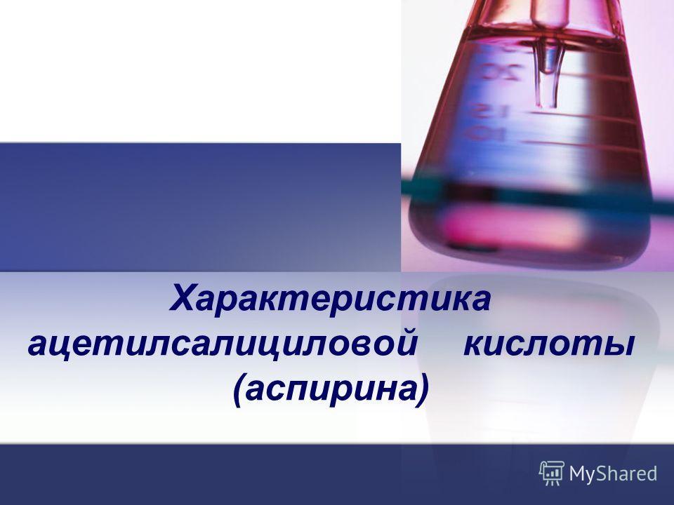 Характеристика ацетилсалициловой кислоты (аспирина)