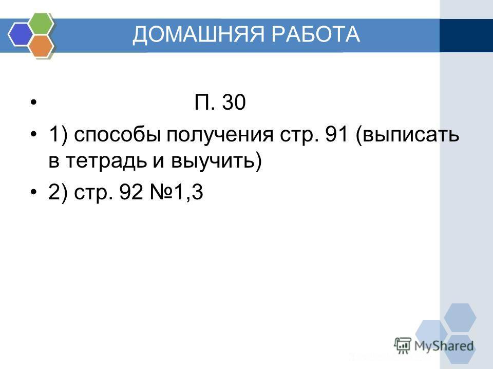 ДОМАШНЯЯ РАБОТА П. 30 1) способы получения стр. 91 (выписать в тетрадь и выучить) 2) стр. 92 1,3