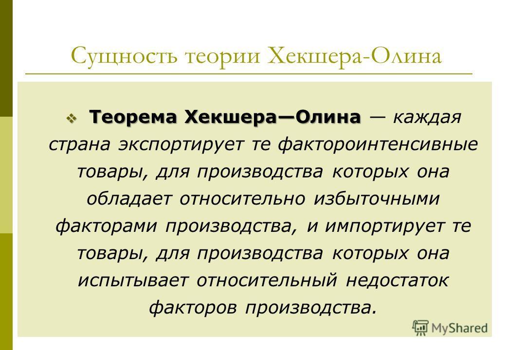 10 Сущность теории Хекшера-Олина Теорема ХекшераОлина Теорема ХекшераОлина каждая страна экспортирует те фактороинтенсивные товары, для производства которых она обладает относительно избыточными факторами производства, и импортирует те товары, для