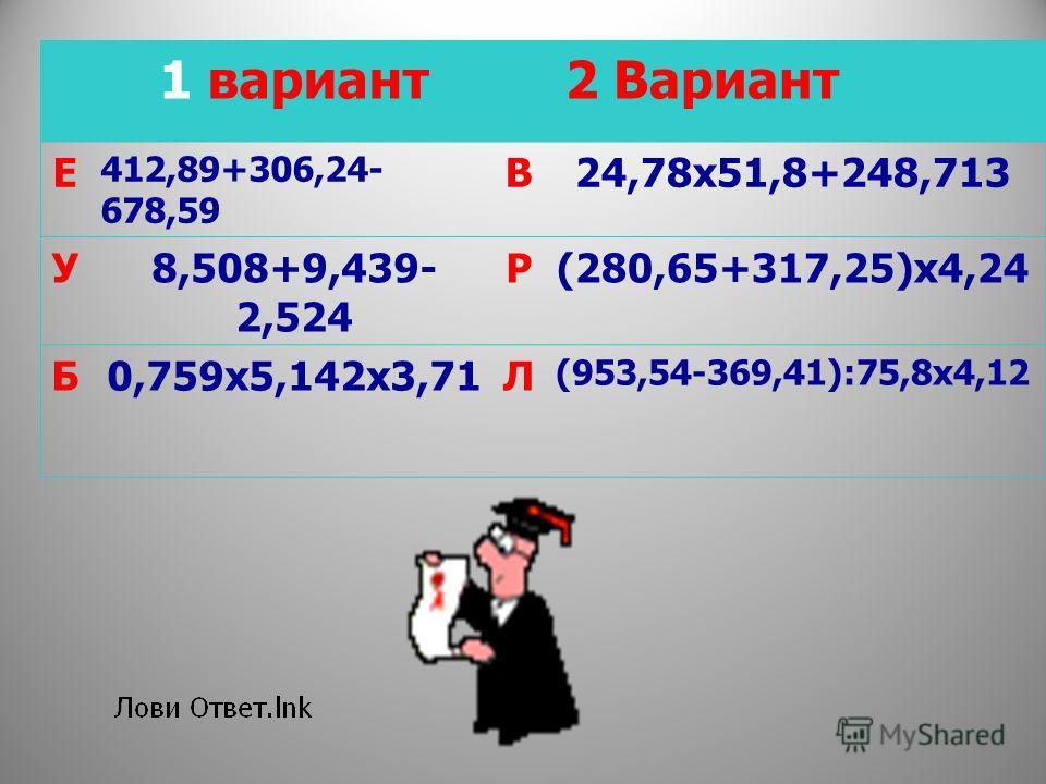 (-) 4545 2 Попрактикуемся С калькулятором Используйте кнопку (х) 16 78