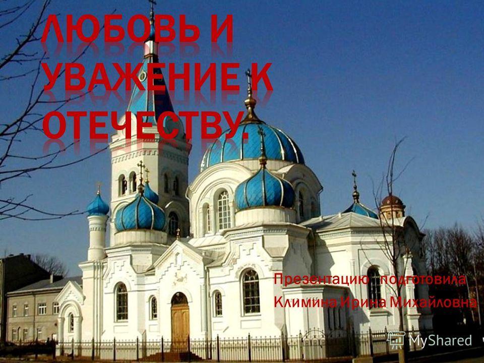 Презентацию подготовила Климина Ирина Михайловна