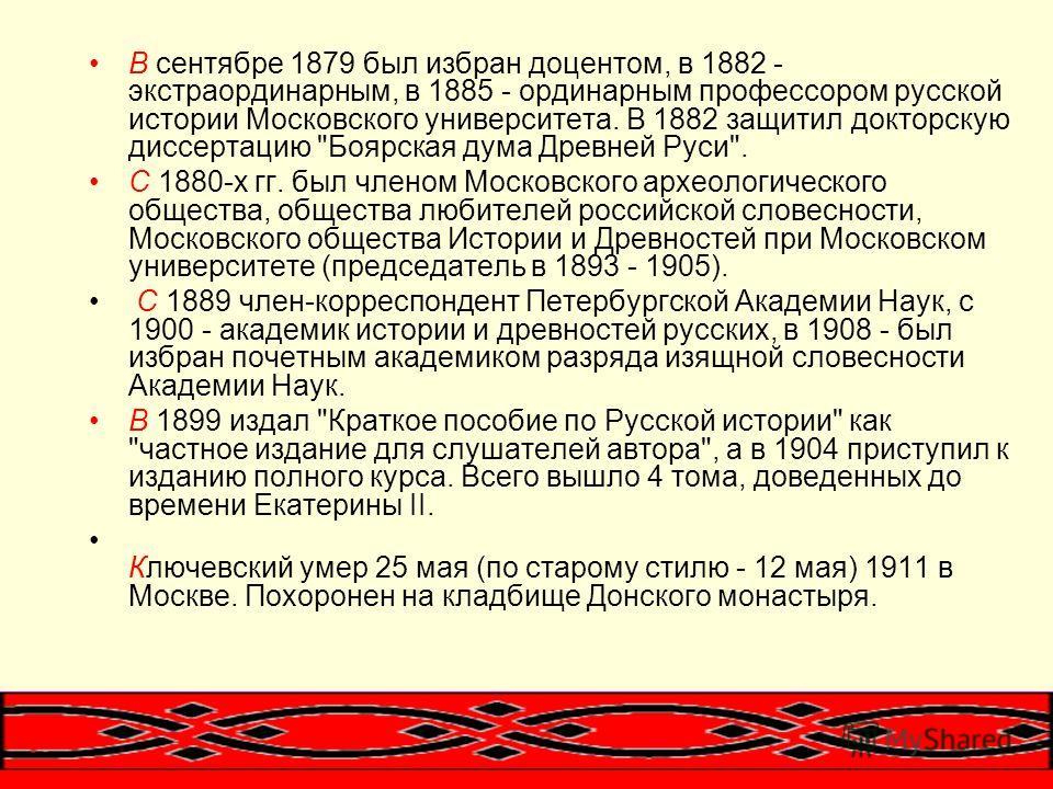 В сентябре 1879 был избран доцентом, в 1882 - экстраординарным, в 1885 - ординарным профессором русской истории Московского университета. В 1882 защитил докторскую диссертацию