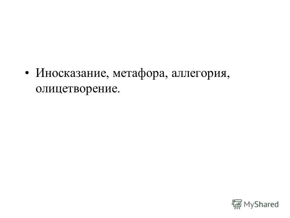 Иносказание, метафора, аллегория, олицетворение.