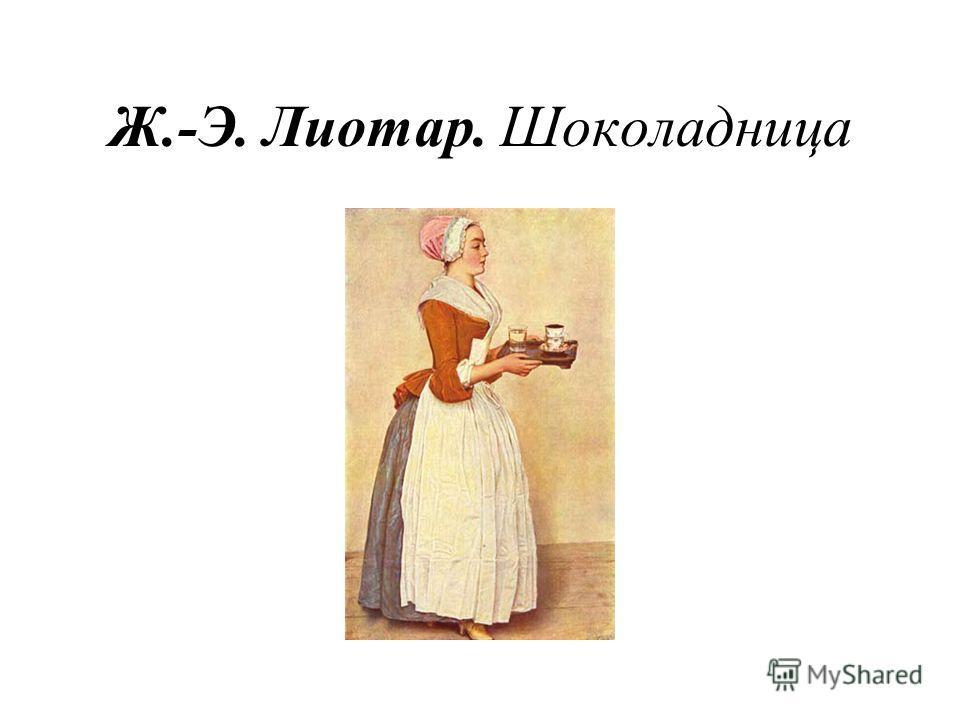 Ж.-Э. Лиотар. Шоколадница