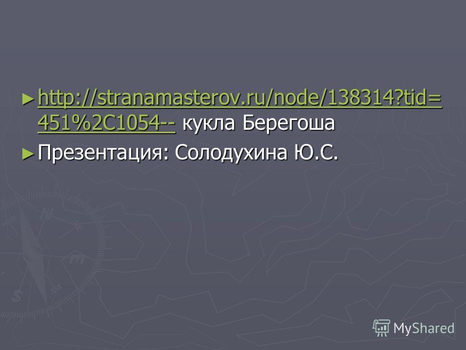 http://stranamasterov.ru/node/138314?tid= 451%2C1054-- кукла Берегоша http://stranamasterov.ru/node/138314?tid= 451%2C1054-- кукла Берегоша http://stranamasterov.ru/node/138314?tid= 451%2C1054-- http://stranamasterov.ru/node/138314?tid= 451%2C1054--