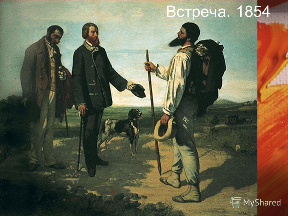 Встреча. 1854