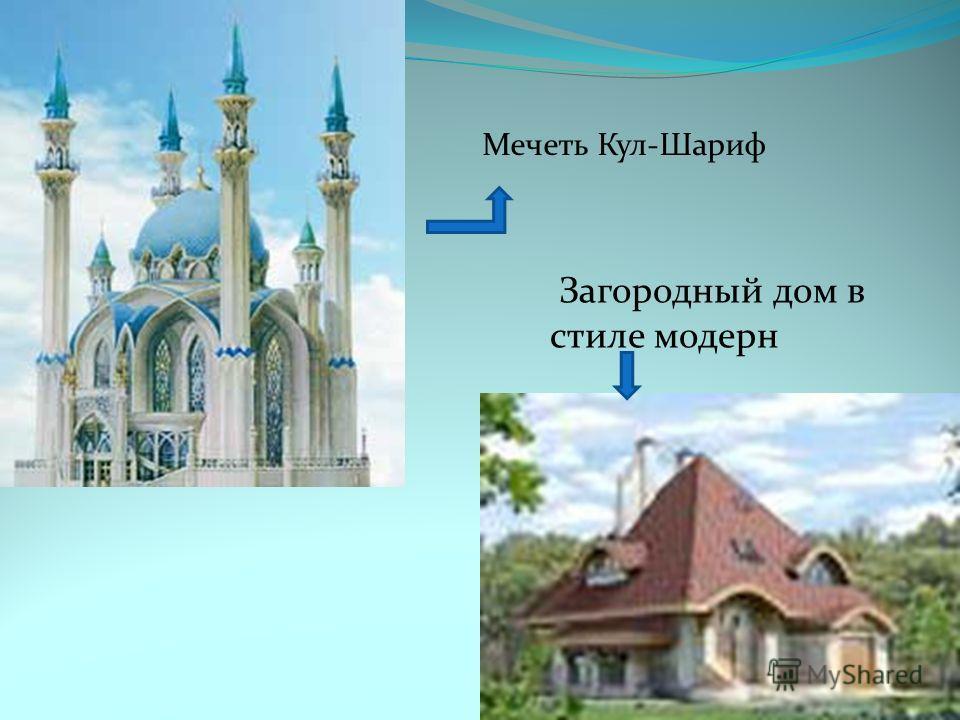 Загородный дом в стиле модерн Мечеть Кул-Шариф