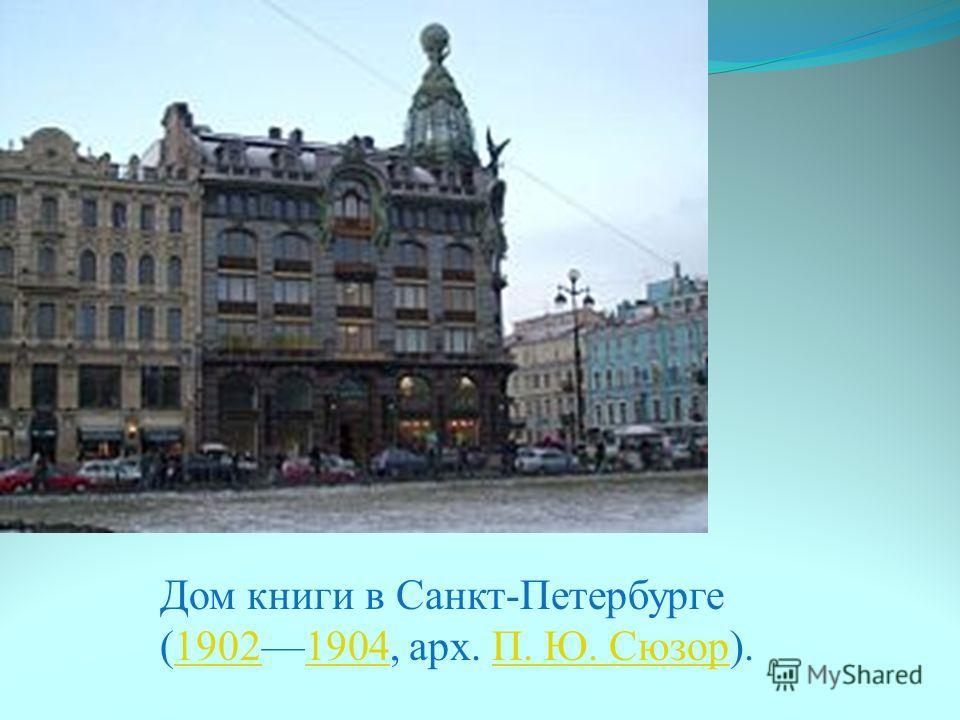 Дом книги в Санкт-Петербурге (19021904, арх. П. Ю. Сюзор).19021904П. Ю. Сюзор