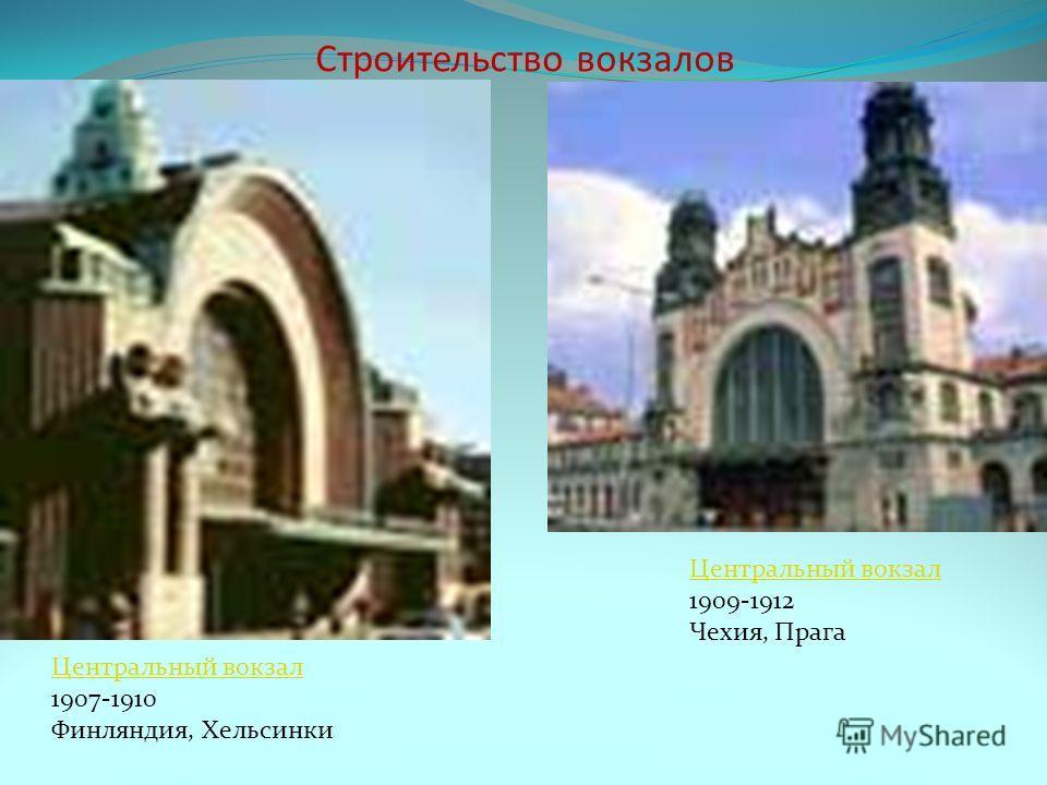 Строительство вокзалов Центральный вокзал Центральный вокзал 1907-1910 Финляндия, Хельсинки Центральный вокзал Центральный вокзал 1909-1912 Чехия, Прага