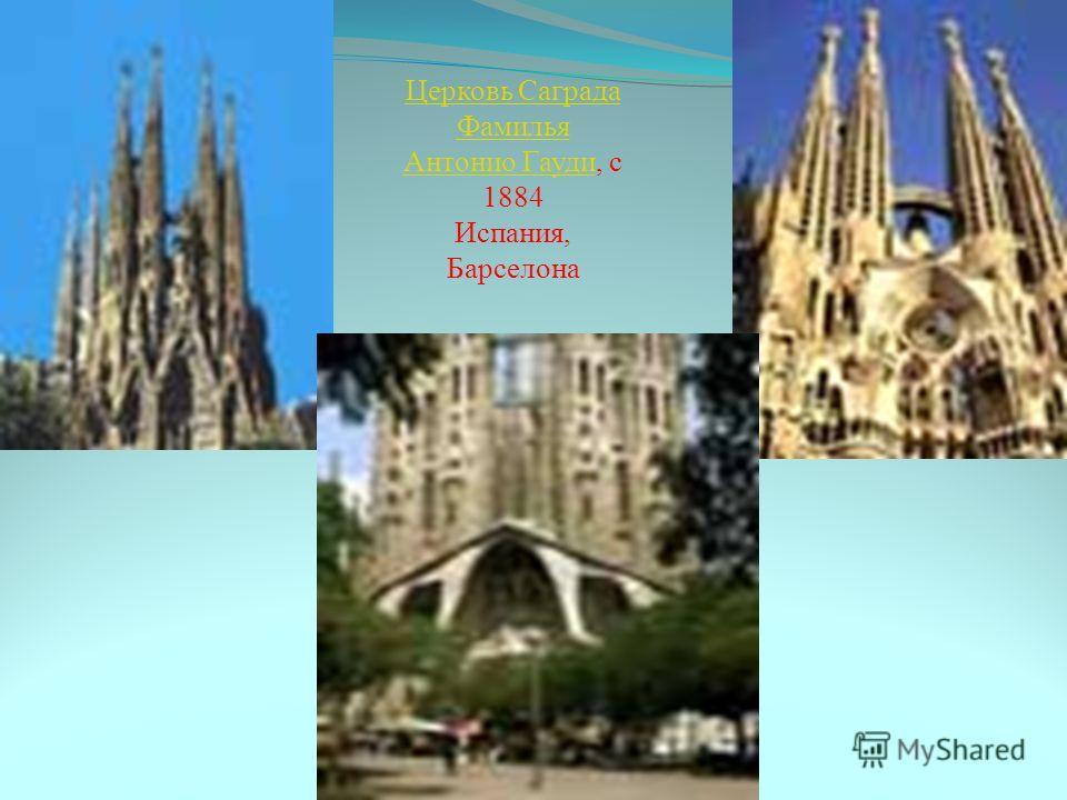 Церковь Саграда Фамилья Антонио ГаудиЦерковь Саграда Фамилья Антонио Гауди, с 1884 Испания, Барселона