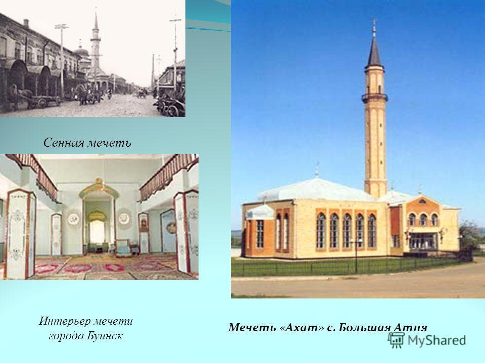 Сенная мечеть Мечеть «Ахат» с. Большая Атня Интерьер мечети города Буинск