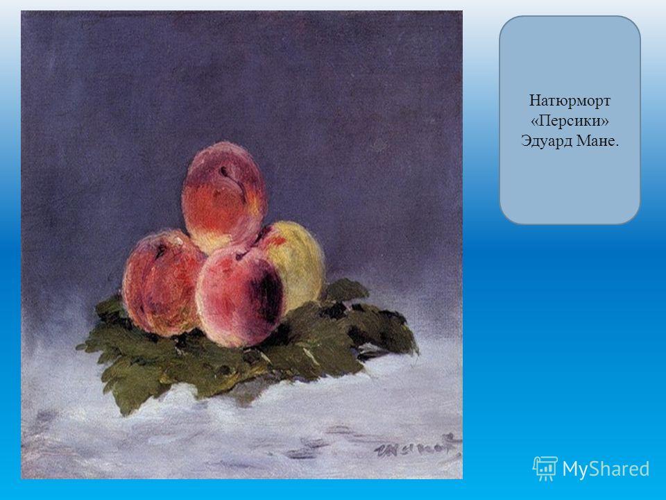 Натюрморт «Персики» Эдуард Мане.