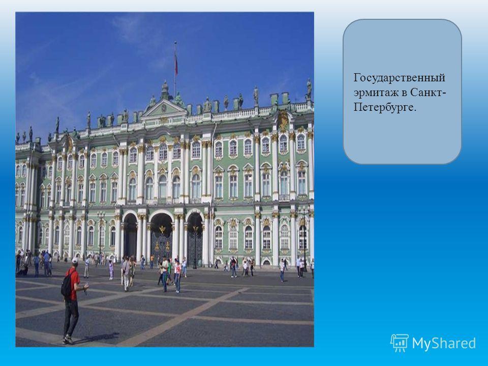 Государственный эрмитаж в Санкт- Петербурге.