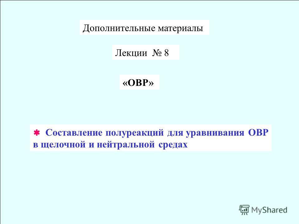 Дополнительные материалы Лекции 8 Составление полуреакций для уравнивания ОВР в щелочной и нейтральной средах «ОВР»