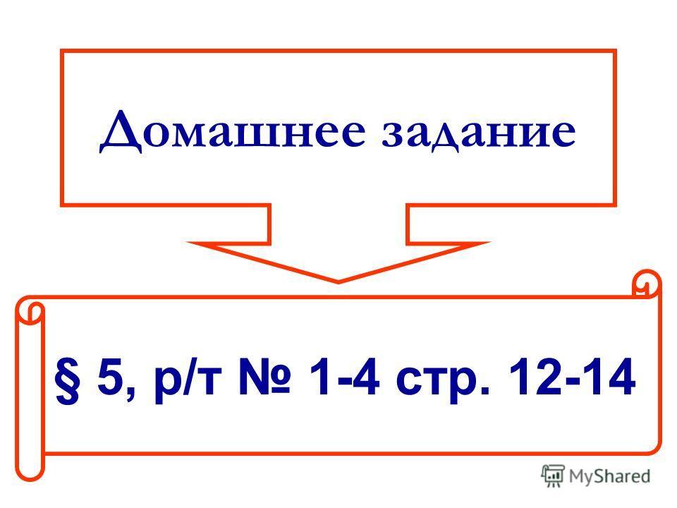 Домашнее задание § 5, р/т 1-4 стр. 12-14