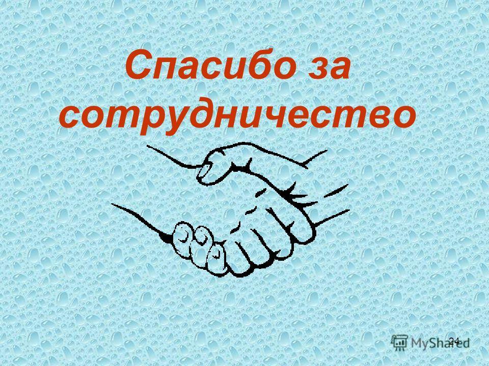 24 Спасибо за сотрудничество