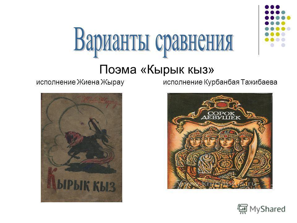 Поэма «Кырык кыз» исполнение Жиена Жырау исполнение Курбанбая Тажибаева