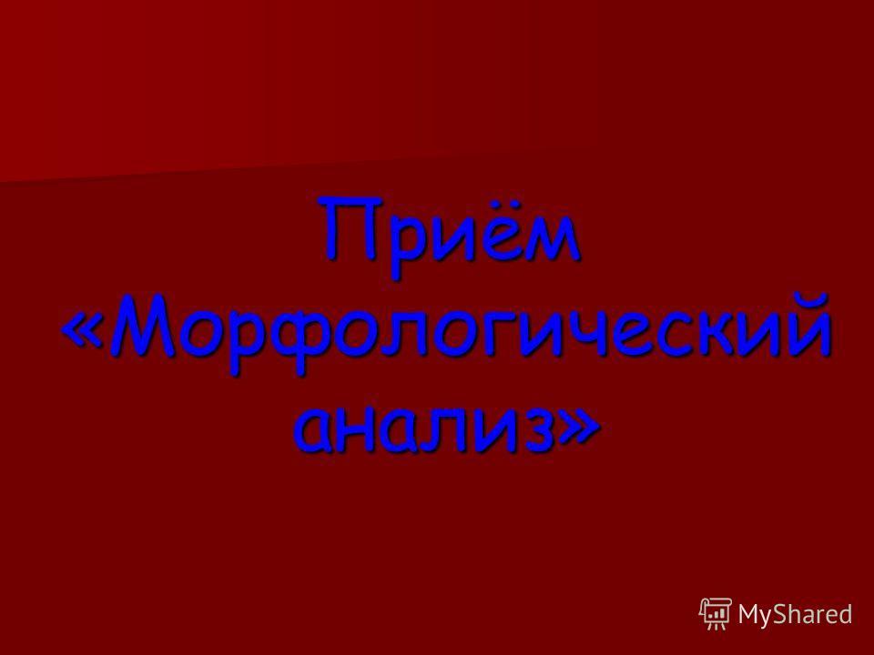 Приём «Морфологический анализ»