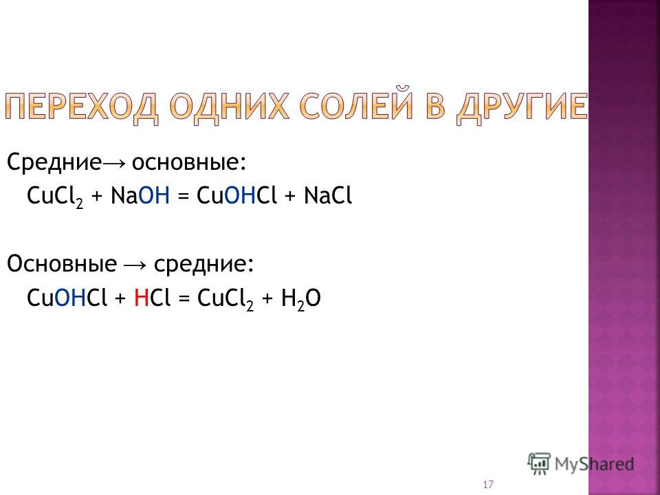 17 Средние основные: CuCl 2 + NaOH = CuOHCl + NaCl Основные средние: CuOHCl + HCl = CuCl 2 + H 2 O