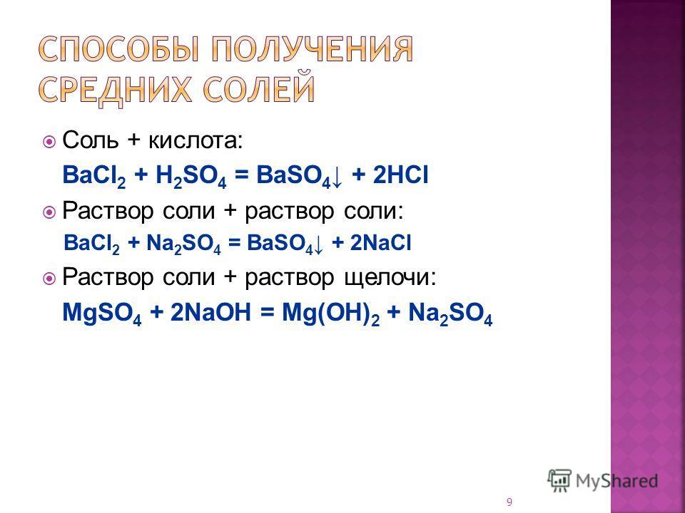 Соль + кислота: BaCl 2 + H 2 SO 4 = BaSO 4 + 2HCl Раствор соли + раствор соли: BaCl 2 + Na 2 SO 4 = BaSO 4 + 2NaCl Раствор соли + раствор щелочи: MgSO 4 + 2NaOH = Mg(OH) 2 + Na 2 SO 4 9