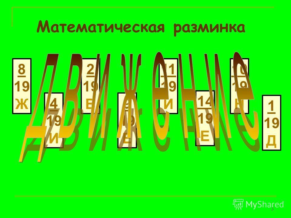 3 Математическая разминка 8 19 Ж 4 И 2 В 9 Е 11 19 И 14 19 Е 10 19 Н 1 Д
