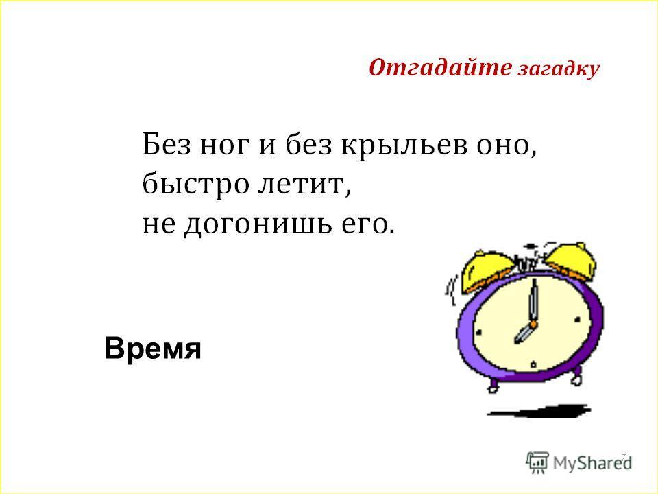 8 Время