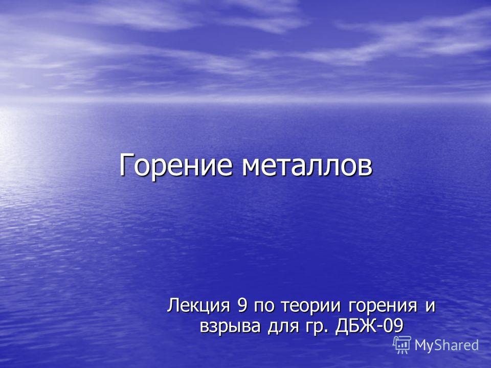 Горение металлов Лекция 9 по теории горения и взрыва для гр. ДБЖ-09