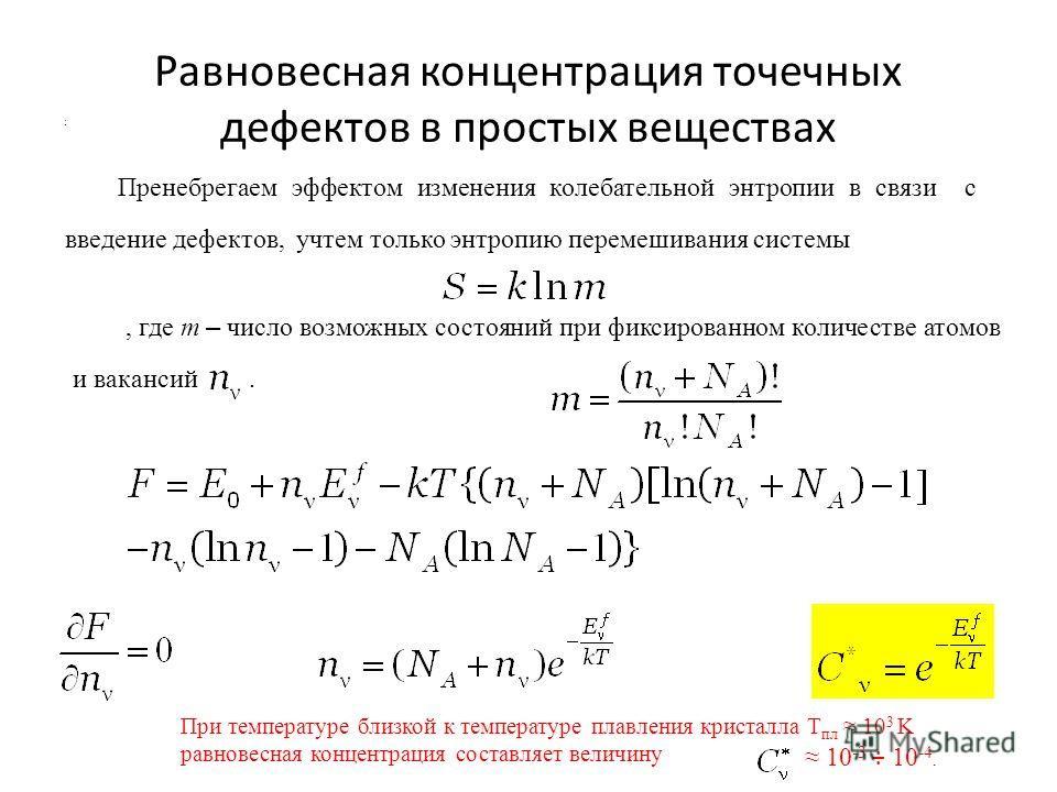 Равновесная концентрация точечных дефектов в простых веществах Пренебрегаем эффектом изменения колебательной энтропии в связи с введение дефектов, учтем только энтропию перемешивания системы, где m – число возможных состояний при фиксированном количе