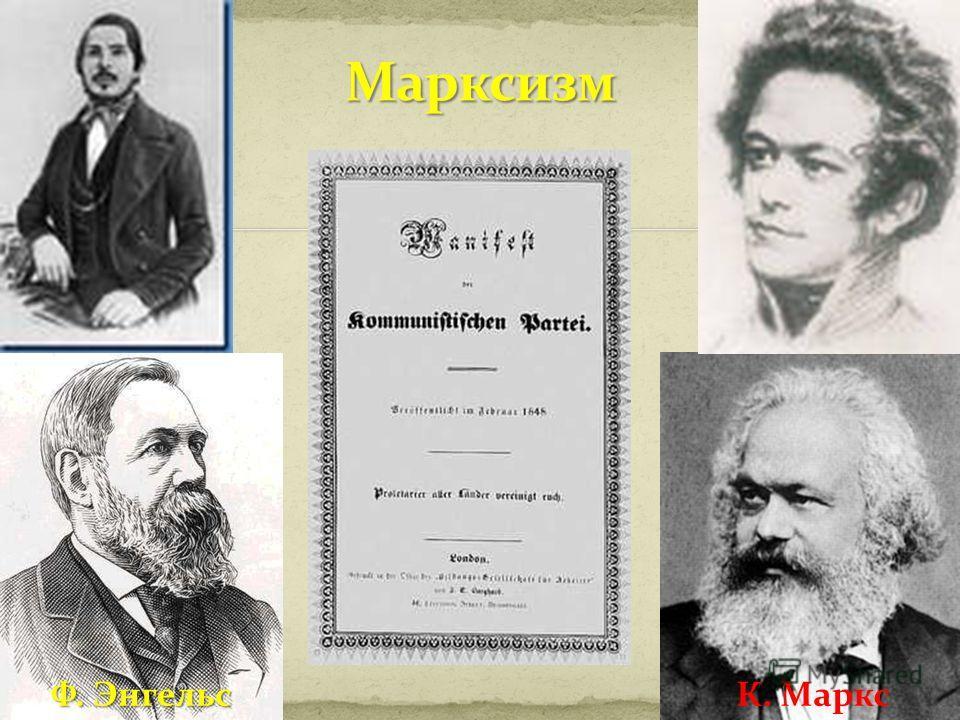 К. Маркс Ф. Энгельс