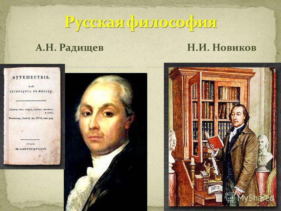 А.Н. РадищевН.И. Новиков