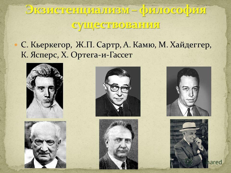 С. Кьеркегор, Ж.П. Сартр, А. Камю, М. Хайдеггер, К. Ясперс, Х. Ортега-и-Гассет
