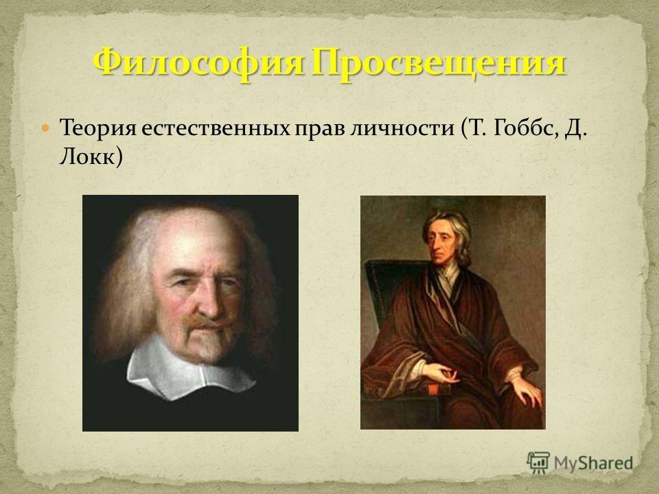 Теория естественных прав личности (Т. Гоббс, Д. Локк)