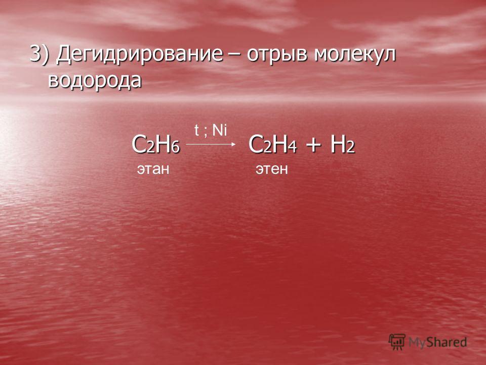 3) Дегидрирование – отрыв молекул водорода C 2 H 6 C 2 H 4 + H 2 t ; Ni этанэтен