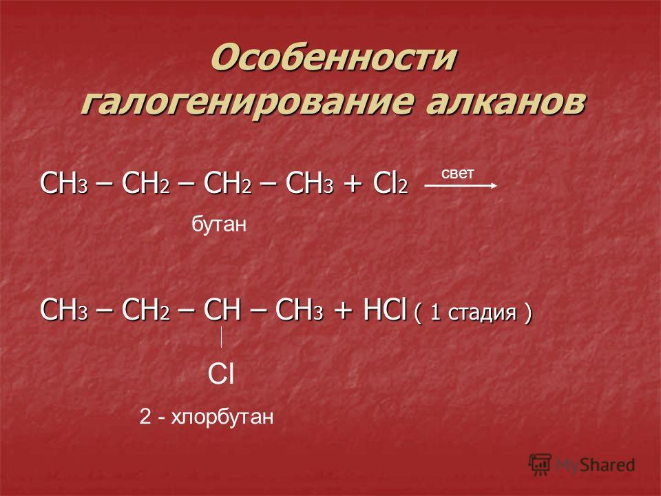 Особенности галогенирование алканов CH 3 – CH 2 – CH 2 – CH 3 + Cl 2 CH 3 – CH 2 – CH – CH 3 + HCl ( 1 стадия ) свет бутан СlСl 2 - хлорбутан