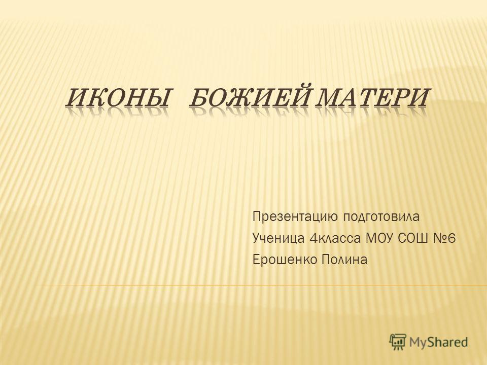 Презентацию подготовила Ученица 4класса МОУ СОШ 6 Ерошенко Полина