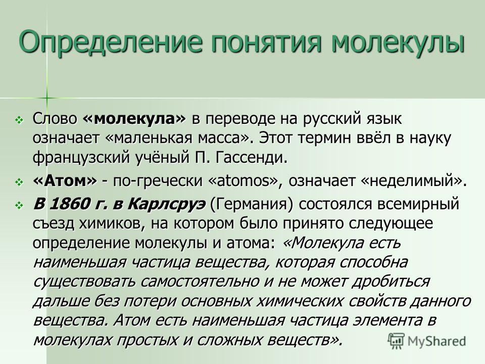 Определение понятия молекулы Слово «молекула» в переводе на русский язык означает «маленькая масса». Этот термин ввёл в науку французский учёный П. Гассенди. Слово «молекула» в переводе на русский язык означает «маленькая масса». Этот термин ввёл в н