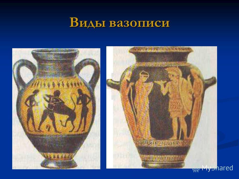 Древнегреческая школа