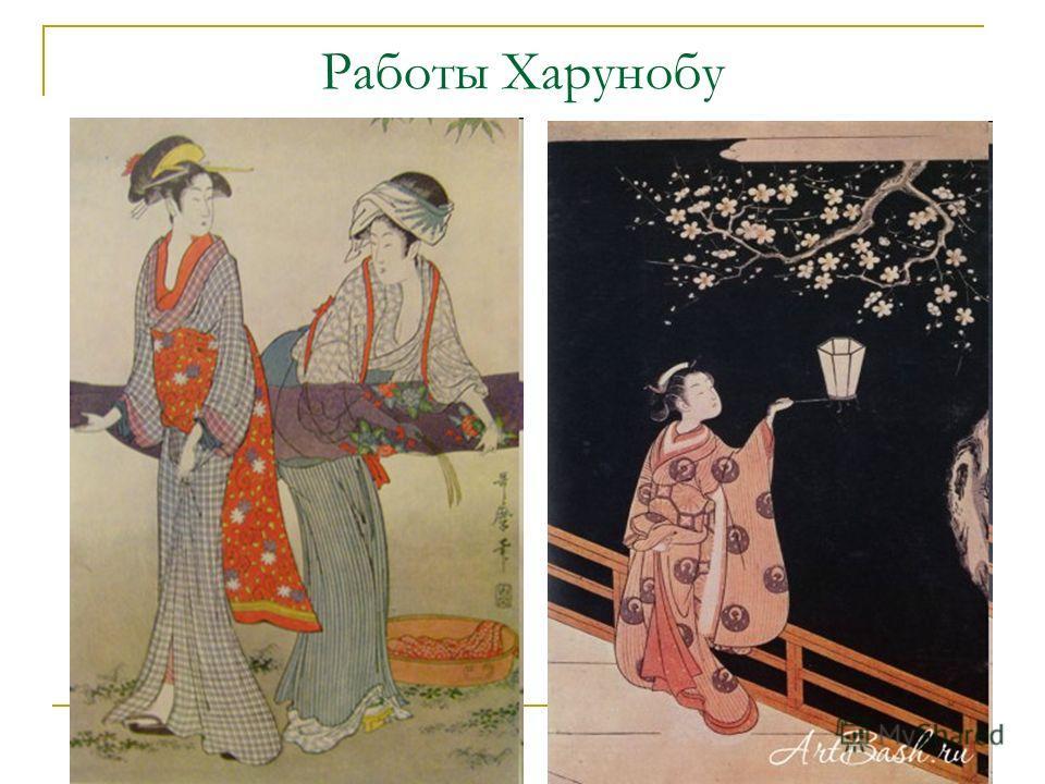 Работы Харунобу