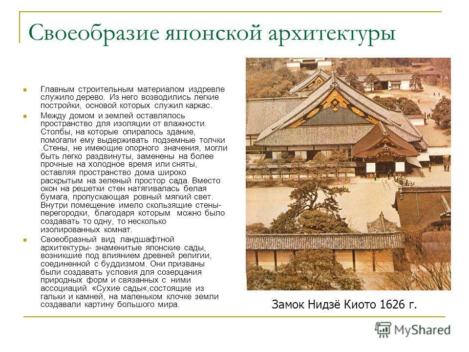 Своеобразие японской архитектуры Главным строительным материалом издревле служило дерево. Из него возводились легкие постройки, основой которых служил каркас. Между домом и землей оставлялось пространство для изоляции от влажности. Столбы, на которые