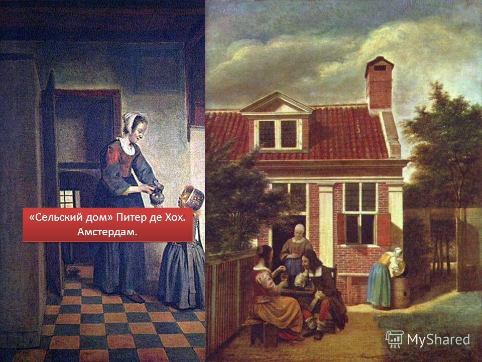 Питер де Хох- голландский живописец дельфтской школы, который, подобно своему современнику Вермееру, специализировался на изображении повседневных интерьеров и экспериментировал со светом. О жизни этого известнейшего мастера жанровой живописи, чьи тв
