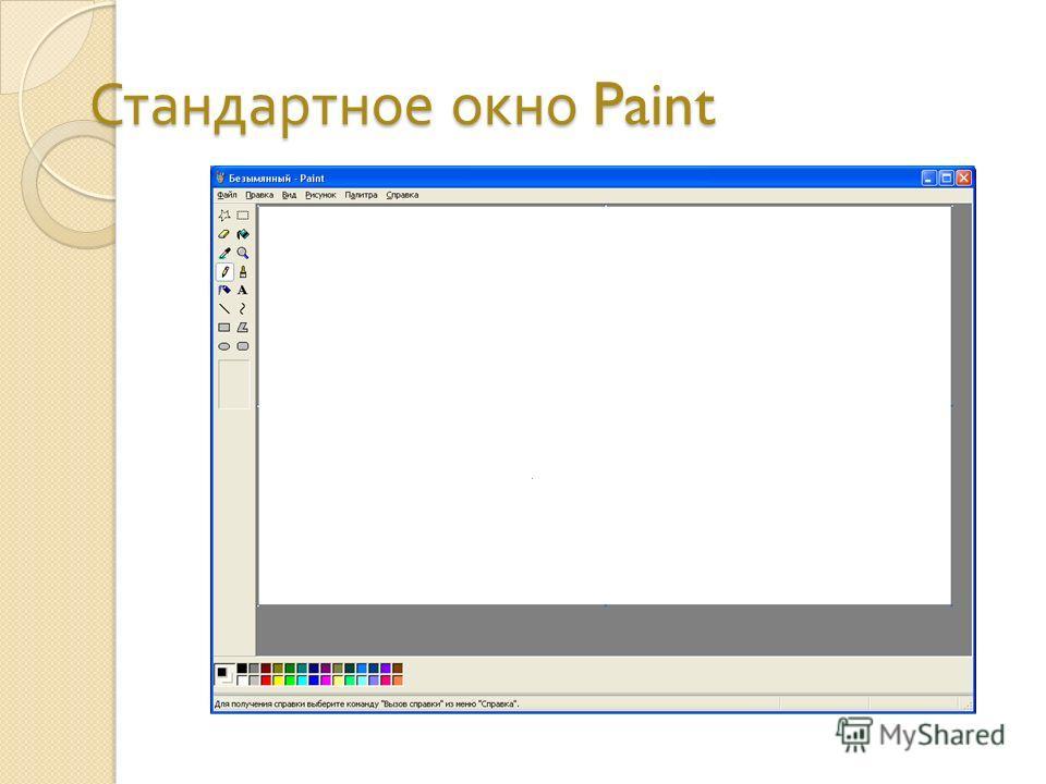 Стандартное окно Paint