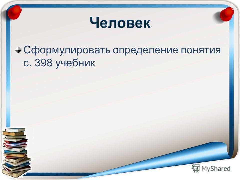 Сформулировать определение понятия с. 398 учебник