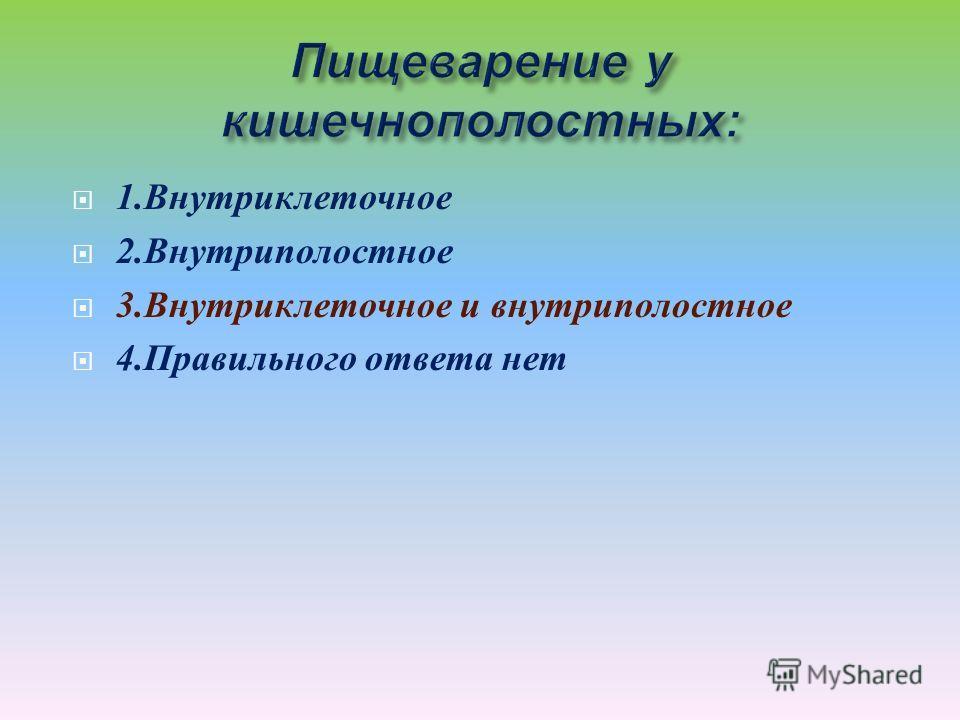 1. Внутриклеточное 2. Внутриполостное 3. Внутриклеточное и внутриполостное 4. Правильного ответа нет