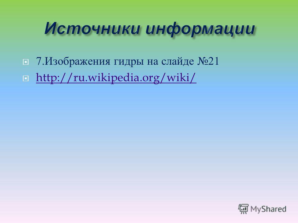 7. Изображения гидры на слайде 21 http://ru.wikipedia.org/wiki/