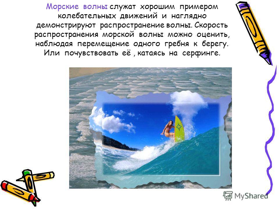 Продольные волны распространены в упругих средах: твердых, жидких, газообразных. Поперечные – только в твердых телах и на границе раздела двух сред.