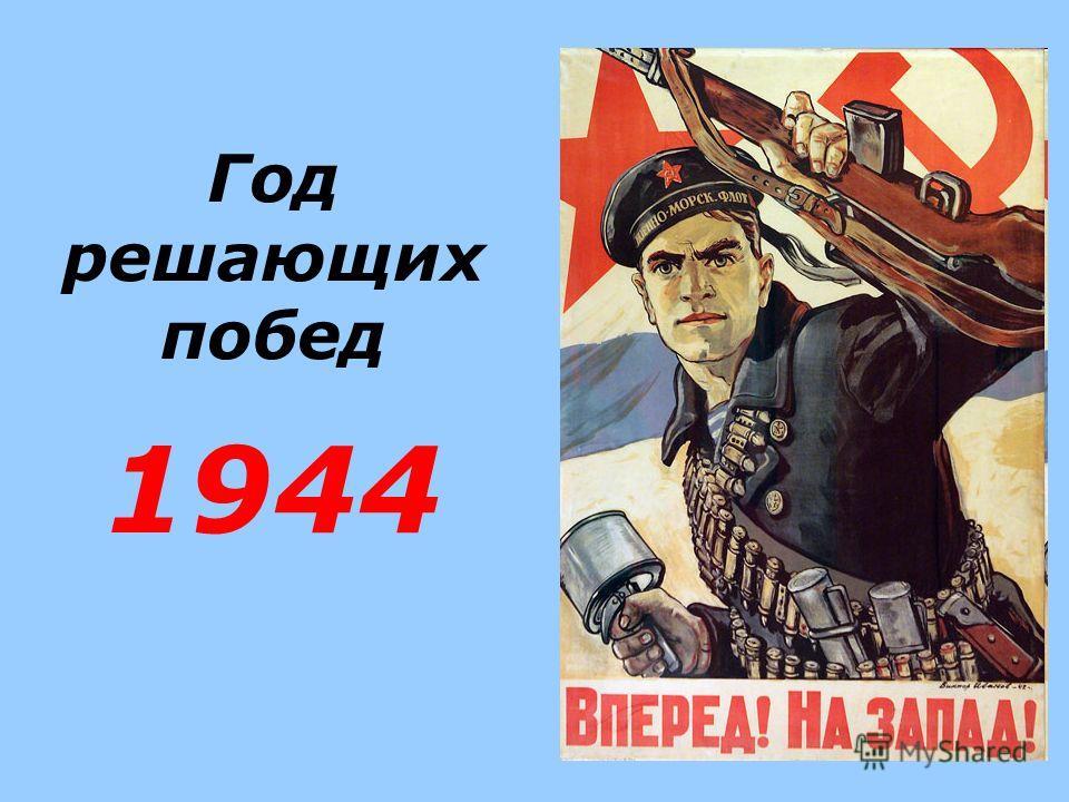 Год решающих побед 1944