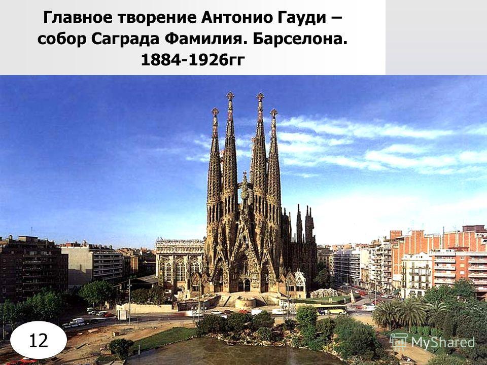 Главное творение Антонио Гауди – собор Саграда Фамилия. Барселона. 1884-1926гг 12
