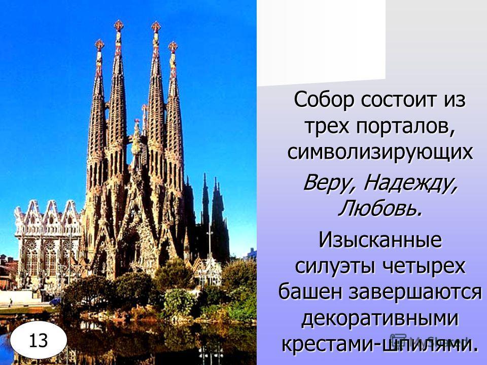Собор состоит из трех порталов, символизирующих Веру, Надежду, Любовь. Изысканные силуэты четырех башен завершаются декоративными крестами-шпилями. 13