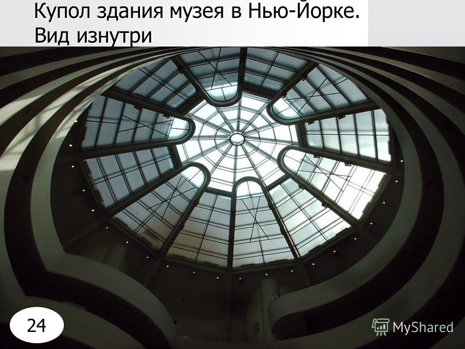Купол здания музея в Нью-Йорке. Купол здания музея в Нью-Йорке. Вид изнутри Вид изнутри 24