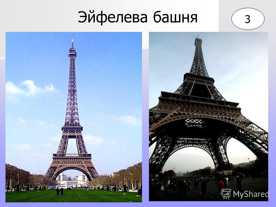 Эйфелева башня 3